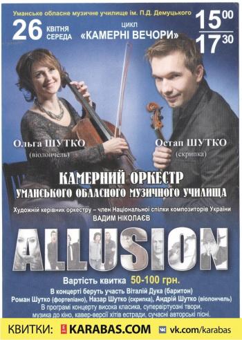 Концерт Концерт Остапа и Ольги Шутко в сопровождении симфонического оркестра в Умани