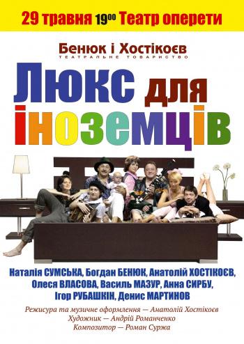 спектакль Люкс для иностранцев в Киеве