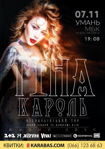 Концерт Тина Кароль. Всеукраинский тур в Умани - 1