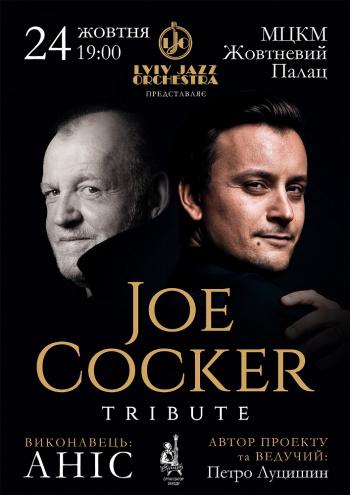 Концерт JOE COCKER Tribute – АНИС и Lviv Jazz Orchestra в Киеве - 1