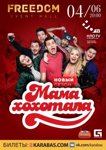 Концерт Студия «МАМАХОХОТАЛА» в Киеве