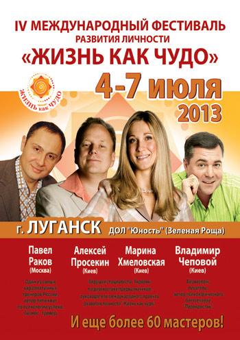 фестиваль Жизнь как чудо в Луганске