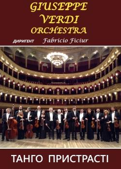 Концерт Giuseppe Verdi Orchestra / Оркестр Джузеппе Верди в Киеве
