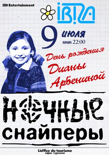 Концерт Ночные снайперы в Одессе