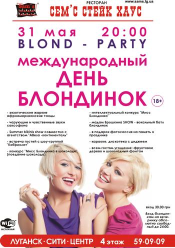 Концерт Международный День Блондинок в Луганске