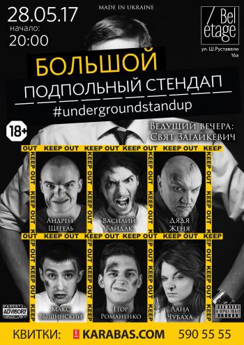 спектакль Большой Подпольный Стендап в Киеве - 1