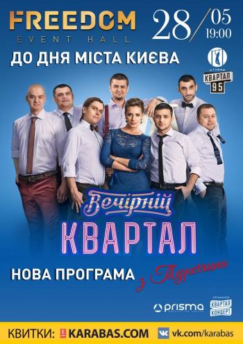 Концерт «Вечерний Квартал» в Киеве
