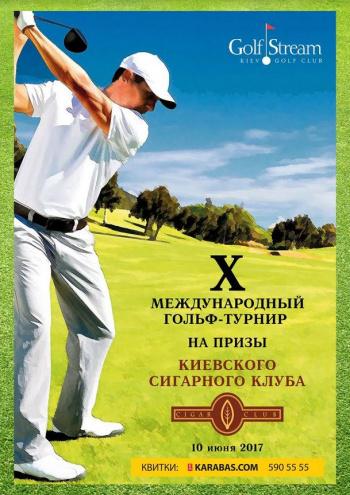 фестиваль Х Международный гольф-турнир в Киеве