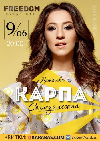 Концерт Наталка Карпа в Киеве