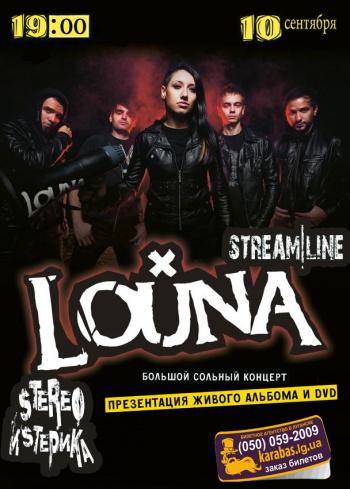 Концерт Louna в Луганске