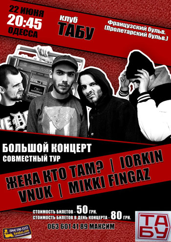 Концерт Рэп фестиваль в Одессе