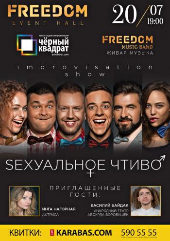 Черный квадрат театр киев билет шоу уральские пельмени заказать билеты