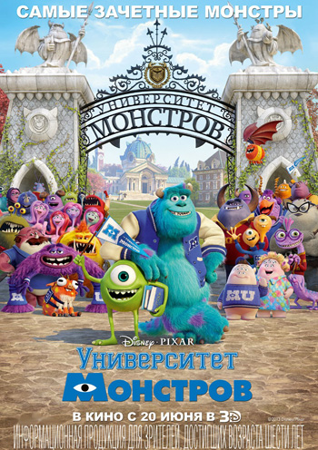 кино Университет монстров в Луганске