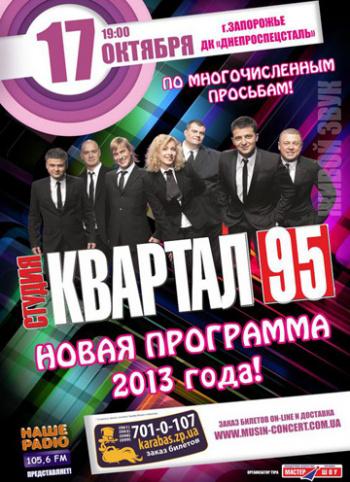 """Концерт Студия """"Квартал-95"""" в Запорожье - 1"""