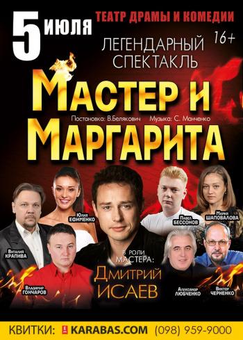Стоимость билета на спектакль мастер и маргарита билеты в театр краснодар купить билет