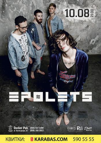 Epolets в Киеве  купить билеты на концерт 10 августа 2017 f9be331ad9113