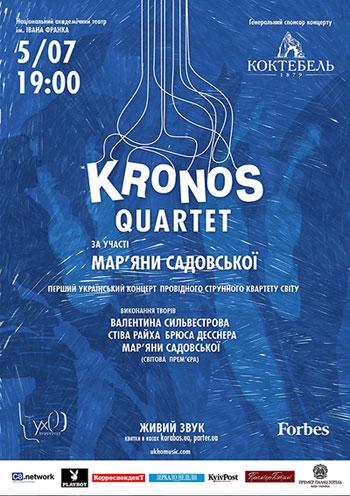 Концерт Первый украинский концерт Кронос-квартета в Киеве
