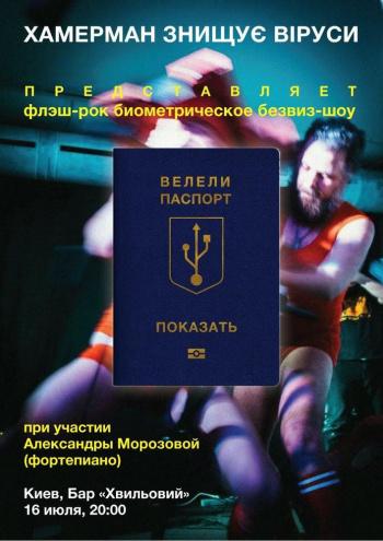 Хамерман Знищує Віруси в Києві  придбати квитки на концерт у клубі ... 640b15fccc80c