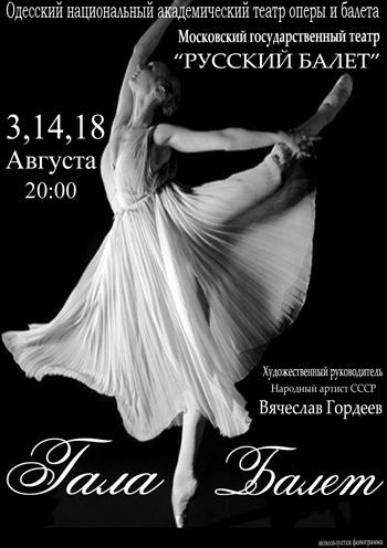 спектакль Гала Балет в Одессе