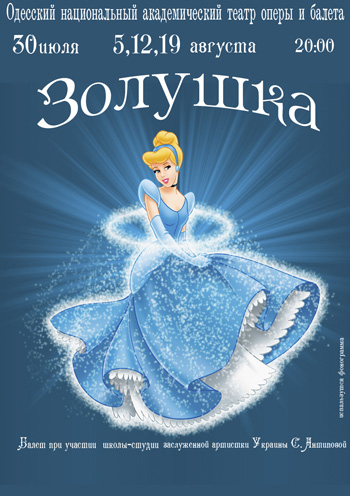 спектакль Русский балет «Золушка» в Одессе