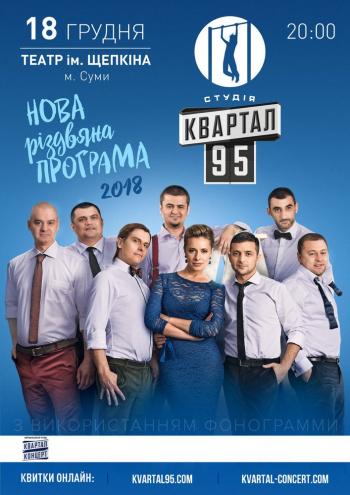 Studio Kvartal 95 In Sumy Buy Tickets To Concert 18 December 2017