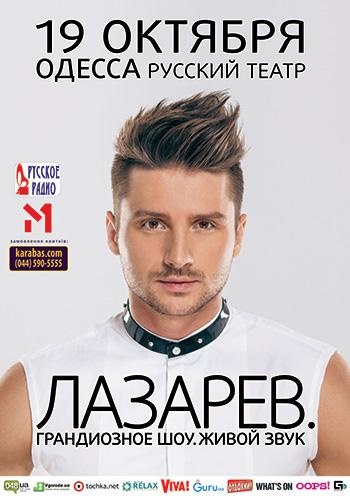 Концерт Сергей Лазарев с новым шоу «Лазарев.» в Одессе