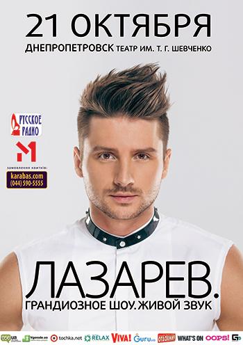 Концерт Сергей Лазарев с новым шоу «Лазарев.» в Днепре (в Днепропетровске)