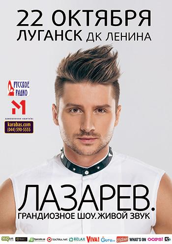 Концерт Сергей Лазарев с новым шоу «Лазарев.» в Луганске