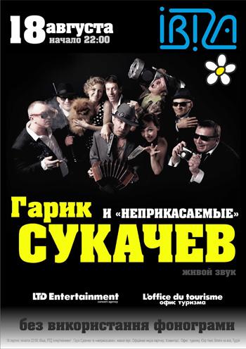 Концерт Гарик Сукачев в Одессе - 1