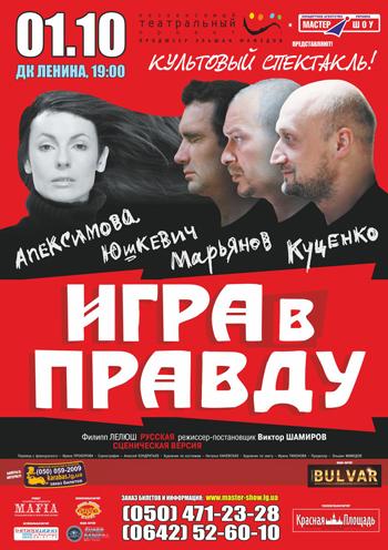 спектакль Игра в правду в Луганске