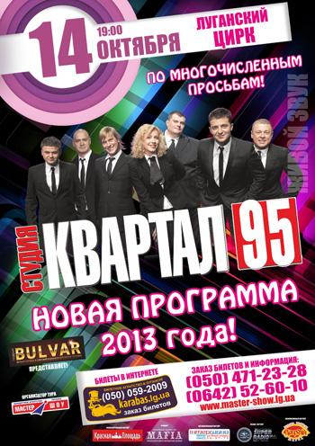 "Концерт Студия ""Квартал-95"" в Луганске - 1"