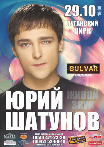 Концерт Юрий Шатунов в Луганске