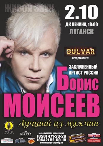 Концерт Борис Моисеев в Луганске