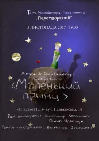 Купить билеты на спектакль маленький принц сургут билеты балет
