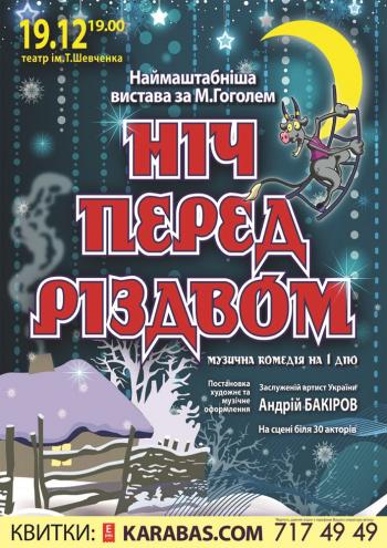 купить билет в театр маяковского на русский роман