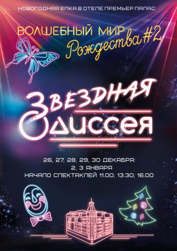 детское мероприятие Волшебный мир Рождества 2 - «ЗВЁЗДНАЯ ОДИССЕЯ» в Киеве