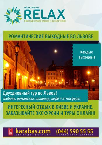 экскурсия Романтические выходные во Львове в Львове