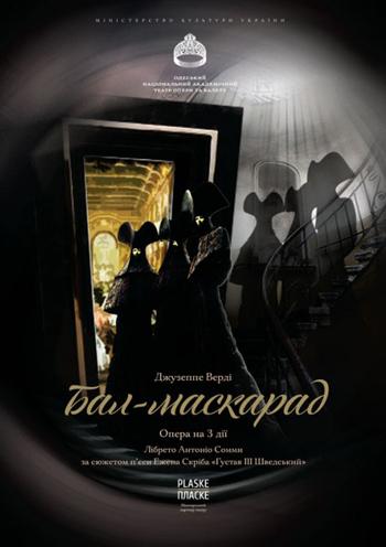 спектакль Бал-маскарад в Одессе