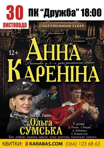 Билеты в театр 30 ноября
