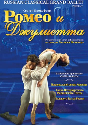 спектакль Ромео и Джульетта в Запорожье