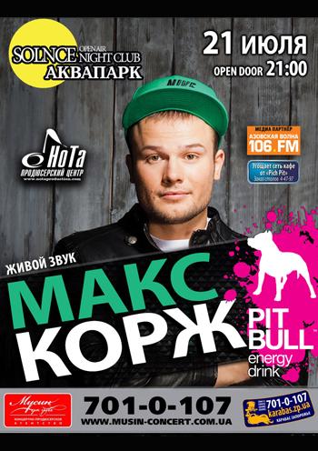 Концерт Макс Корж в Бердянске - 1
