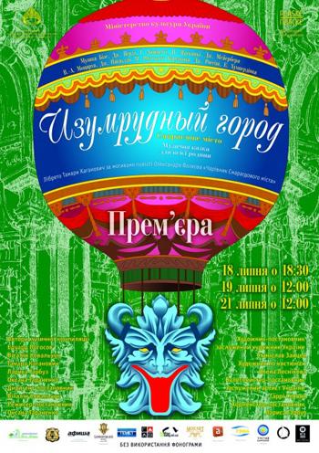 спектакль Изумрудный Город в Одессе