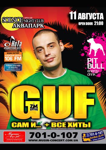Концерт GUF. Сам и... Все хиты в Бердянске