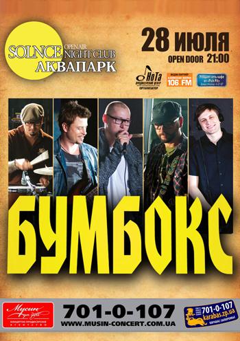 клубы БУМБОКС в Бердянске