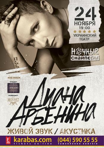 Концерт Диана Арбенина в Одессе - 1