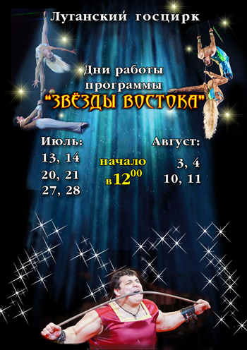цирковое представление Цирк «Звезды Востока» в Луганске