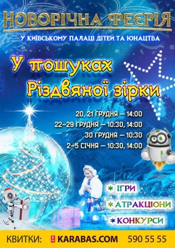 детское мероприятие Новогодняя феерия «В поисках Рождественской звезды» в Киеве