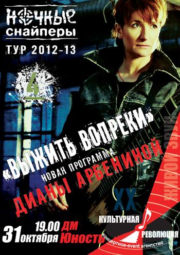 Концерт Ночные снайперы в Днепропетровске