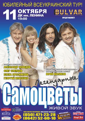 Концерт ВИА Самоцветы в Луганске