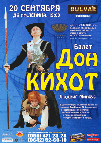 спектакль Балет «Дон Кихот» в Луганске